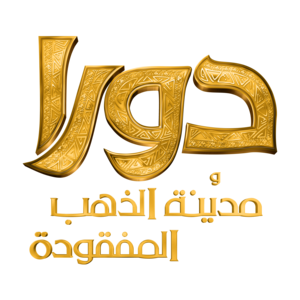 dora and the lost city of سونا arabic logo