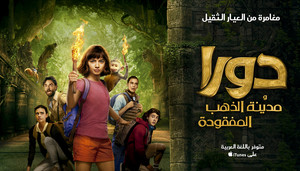 dora and the lost city of سونا arabic poster