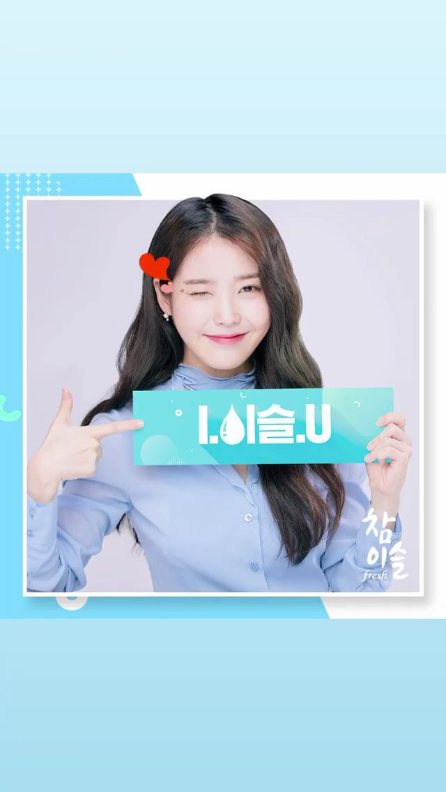 20200319 IU for Official Chamisul Soju IG Story