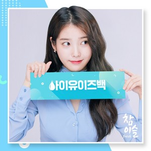 20200319 IU for Official Chamisul Soju Instagram Update