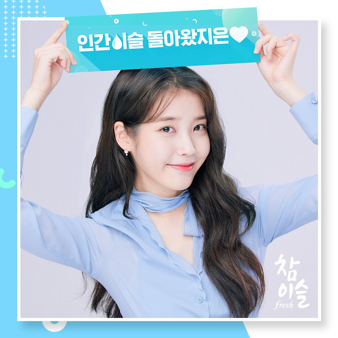 20200319 아이유 for Official Chamisul Soju Instagram Update