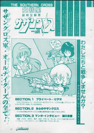 P47 Hiroshi Hayakawa Animec July 1984 ( 256 color)