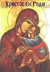 Serbian Orthodox Nativity Holy biểu tượng
