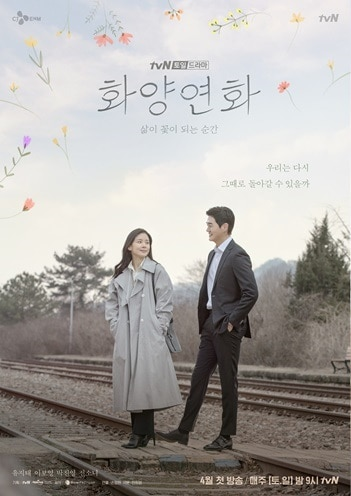When My Love Blooms Poster