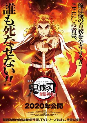 Demon slayer: Kimetsu no yaiba Mugen train(infinity train) official poster