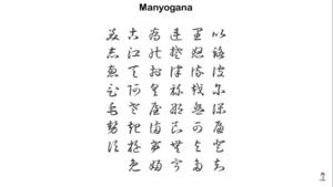 Manyogana