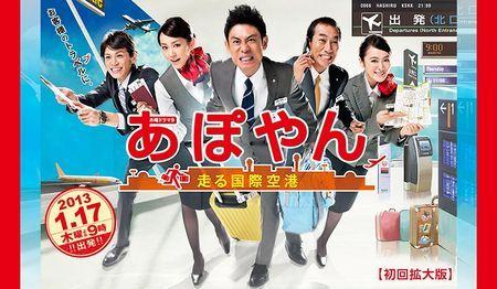Best Japanese Drama of Winter 2013 - Japanese Dramas - Fanpop