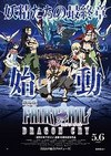 1. Fairy Tail the Movie: Dragon Cry