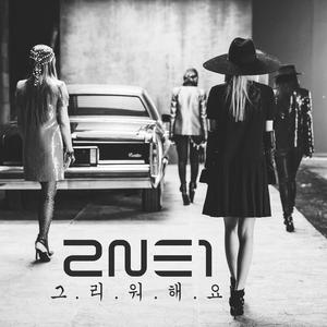 Who is the maknae of 2NE1?