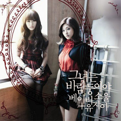 What was Baby Soul + Yoo Jia debut song?