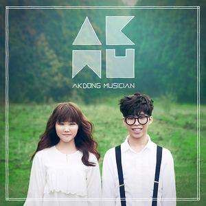 Under which company AKMU debuted?
