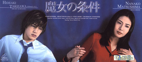 "Which one of these songs was used as the opening theme for the J-drama ""Majo no Jōken""?"