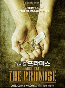 "Who will not act alongside Teuk in the musical ""The Promise""?"