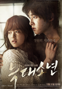 "What was Song Joong Ki's name in the movie called, ""늑대소년?"""