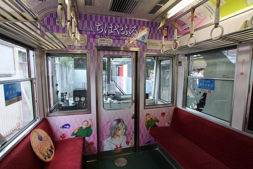 chihayafuru train