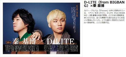 Daesung for WHAT's IN? (March 2013) [with Motohiro Hata]