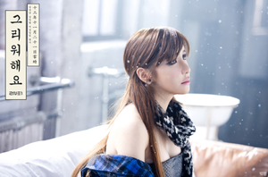 "Park Bom's teaser photo for ""Missing You"""