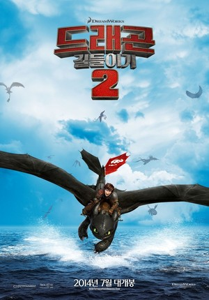 Korean Poster of How To Train Your Dragon 2
