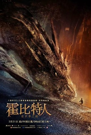 The Hobbit: The Desolation of Smaug Poster in China