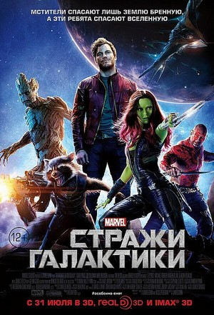 Guardians of the Galaxy International Poster