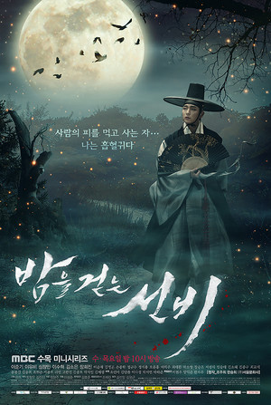 "Four Official Posters For ""Scholar Who Walks The Night"""