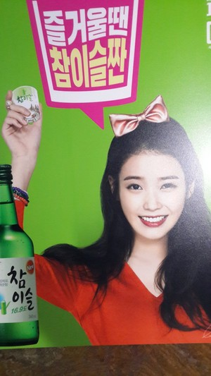 151128 IU for Hite serbesa and Jinro Soju Chamisul