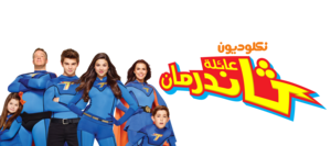 header thundermans