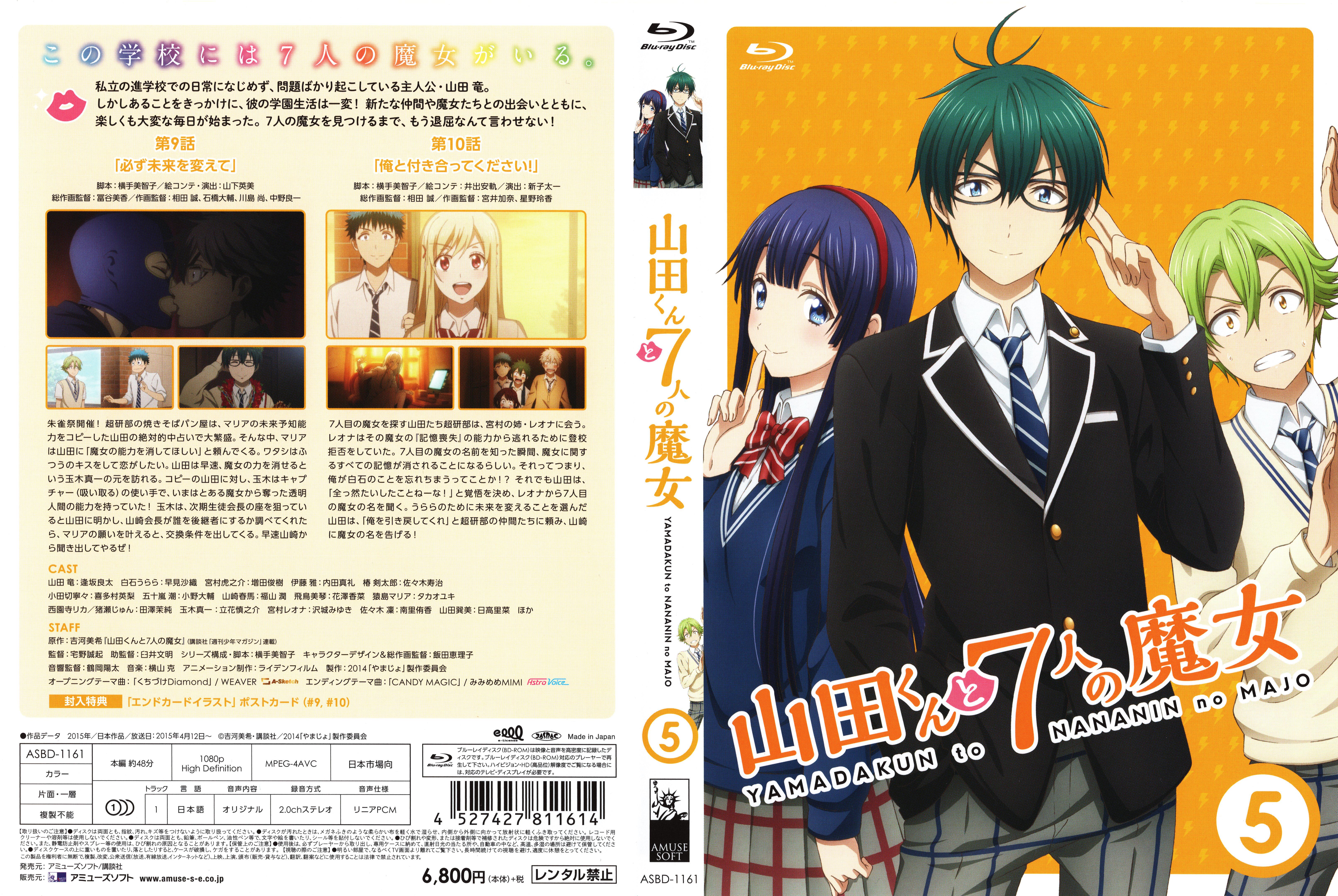 Yamada Kun To 7 Nin No Majo Bd Vol 5 Yamada Kun To 7 Nin No