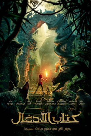 Disney jungle book 2016 poster كتاب الأدغال