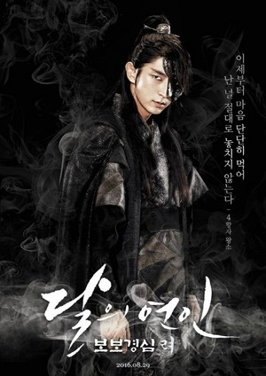 Moon Lovers: Scarlet moyo Ryeo