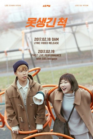 Akdong Musician teaser for follow up promotions with 'Play Ugly'