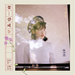 iu releases vintage cover image for remake album 'A flor Bookmark'