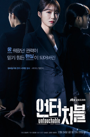 Untouchable Official Poster
