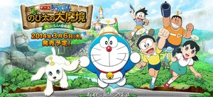 Doraemon movie the explorer bow!bow!