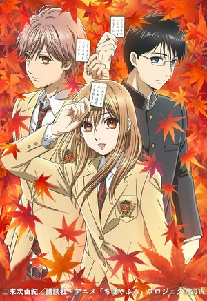 Chihayafuru Season 3 Visual