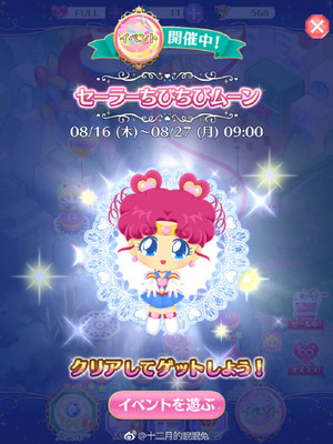 Sailor Moon Drops - Sailor chibi chibi