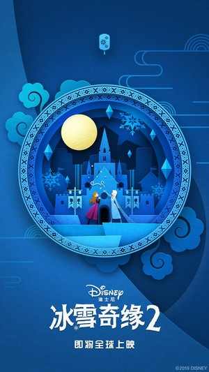 Chinese Frozen 2 Mid-Autumn Festival Poster