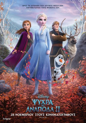La Reine des Neiges 2 Greek Poster