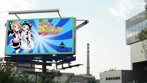 Futari wa Pretty Cure on the Billboard