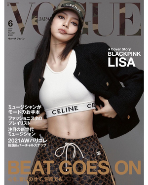 Lisa on the June Cover of Vogue जापान