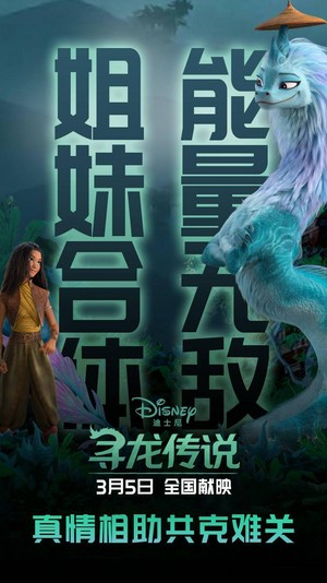 Raya and the Last Dragon Chinese Poster